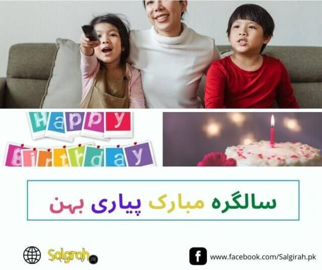 سالگرہ مبارک پیاری بہن