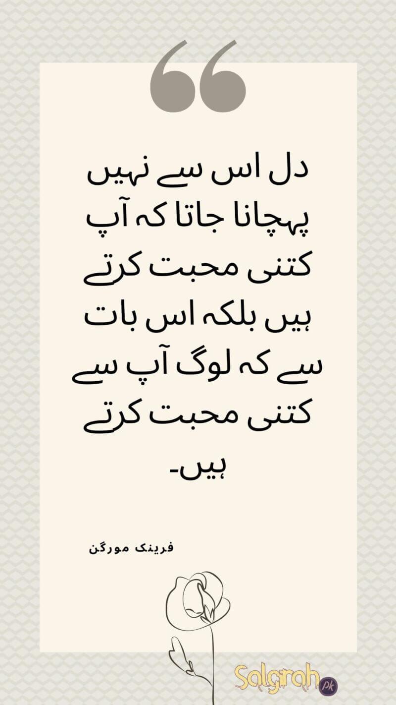 بھترین اردو اقوال زریں
