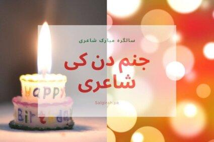 جنم دن کی شاعری – سالگرہ مبارک شاعری  خاص دن پر پیاروں کے لیے