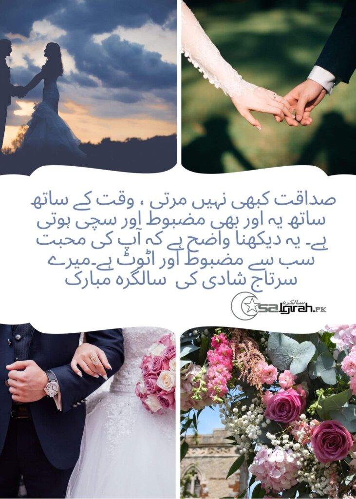 ازدواجی بندھن کی پہلی سالگرہ مبارک