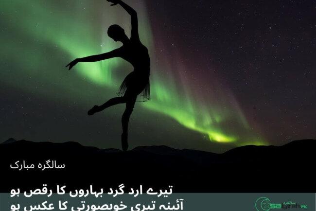 تیرے ارد گرد بہاروں کا رقص ہو