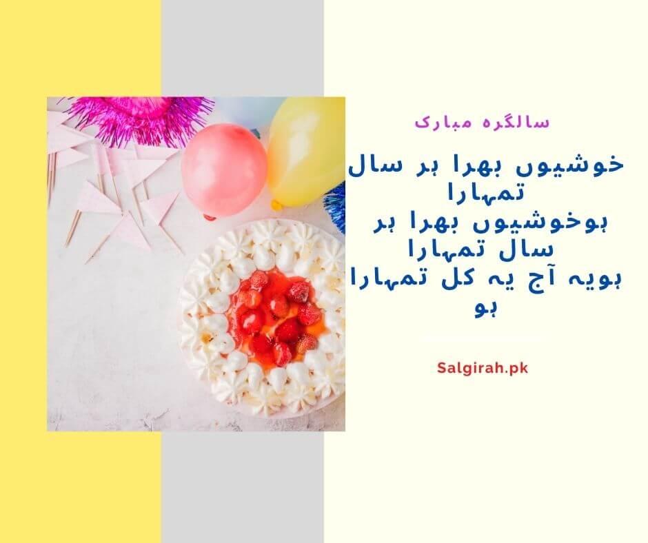سالگرہ مبارک خوشیوں بھرا ہر سال تمہارا