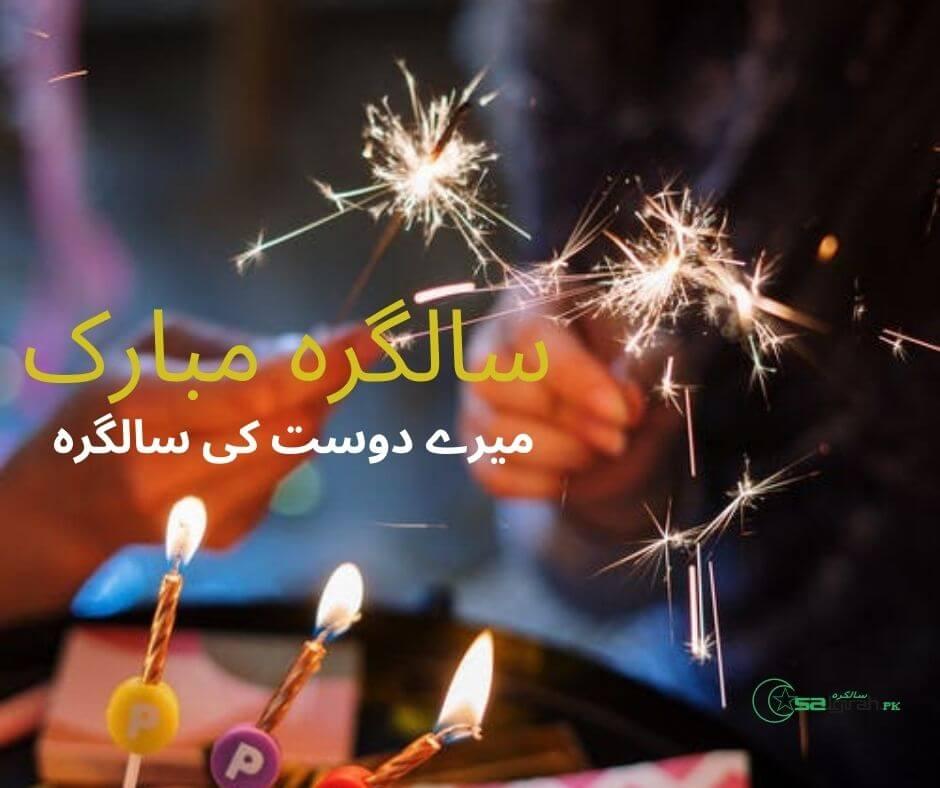 میرے دوست کی سالگرہ