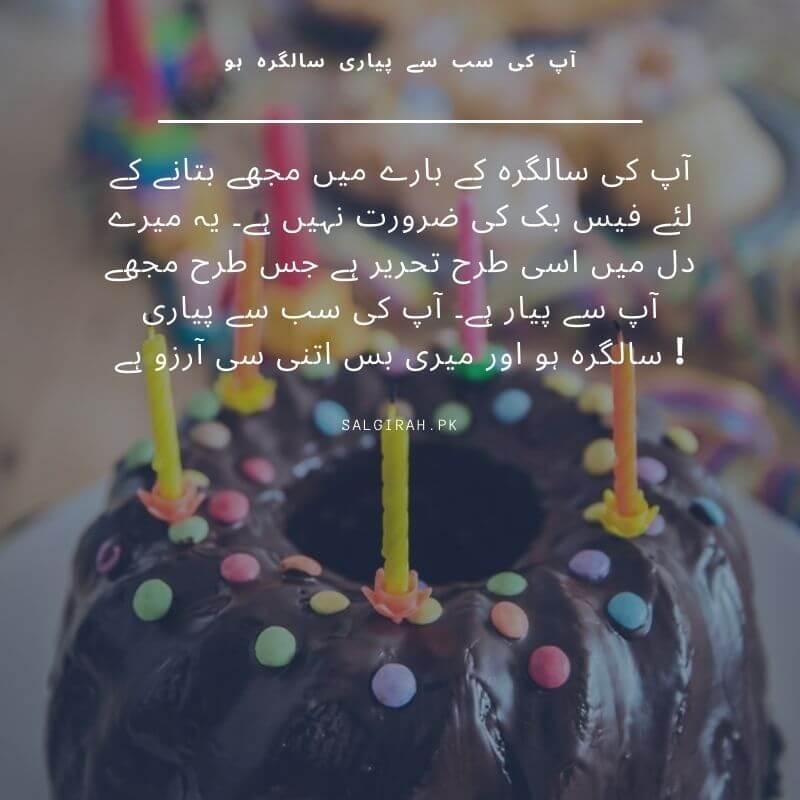 آپ کی سب سے پیاری سالگرہ ہو