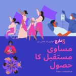 خواتین کا عالمی دن