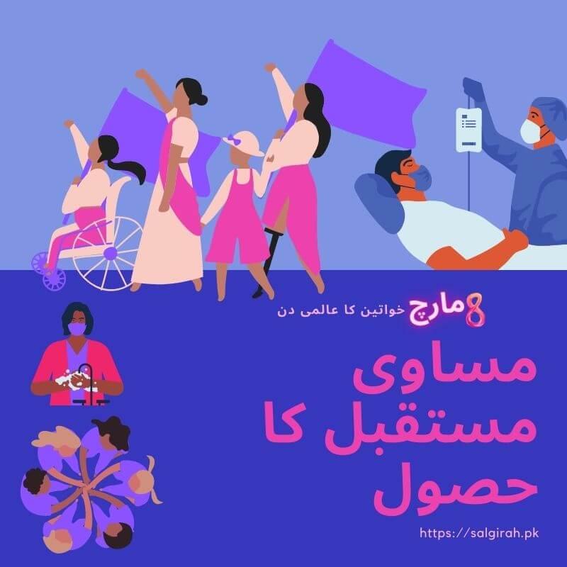 خواتین کا عالمی دن – کوویڈ ۔19  دنیا میں ایک مساوی مستقبل کا حصول