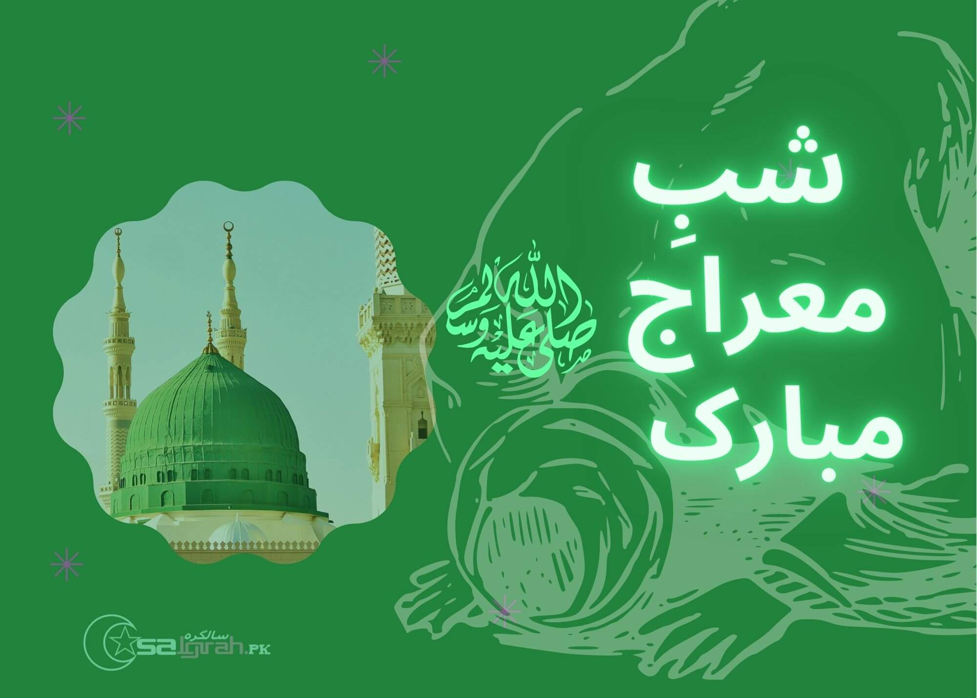 شب معراج مبارک سب قارئین کو سالگرہ ویب سائٹ کی طرف سے – التماس دعا