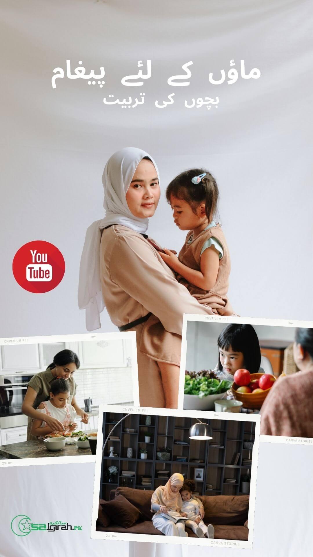 ماؤں کے لئے پیغام – یوٹیوب چینل اور بچوں کی تربیت – تحریر مستانی اعظم