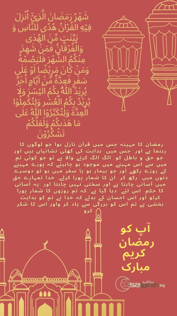 رمضان مبارک کے پیغامات