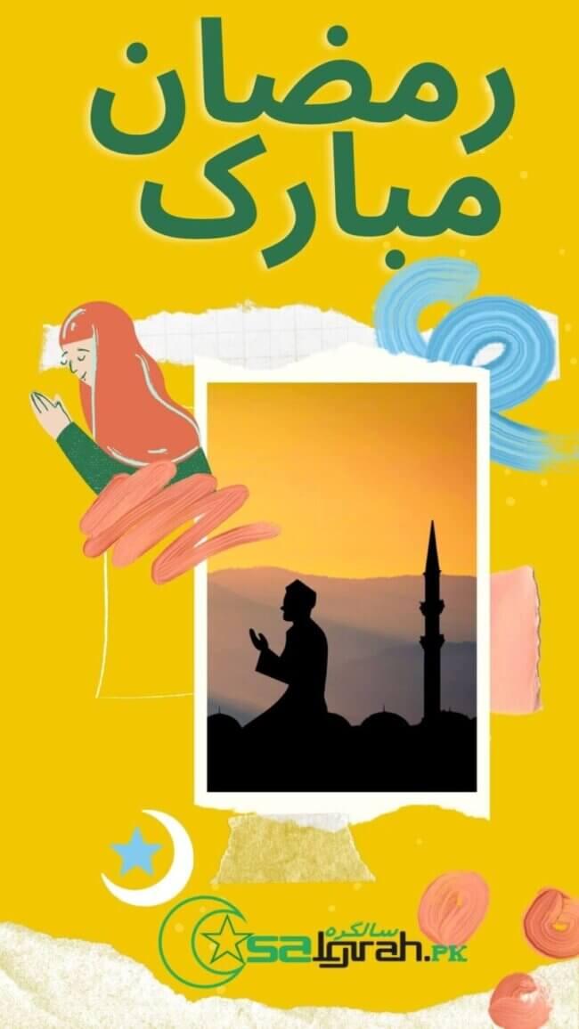 رمضان کریم مبارک آپ کو اور آپ کے اہل خانہ کو