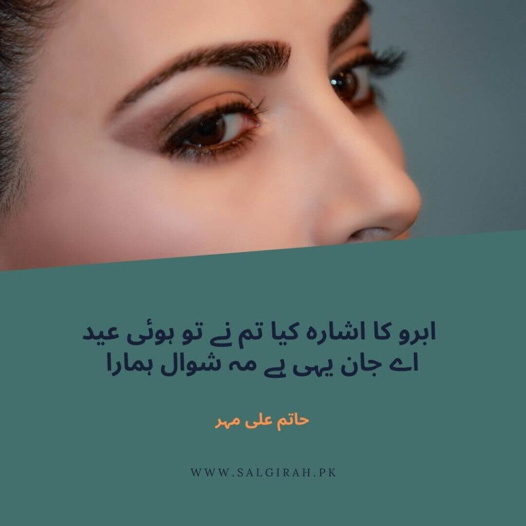 ابرو کا اشارہ کیا تم نے تو ہوئی عیدعید مبارک شاعری