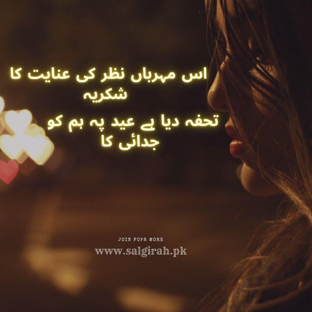 عید مبارک شاعری