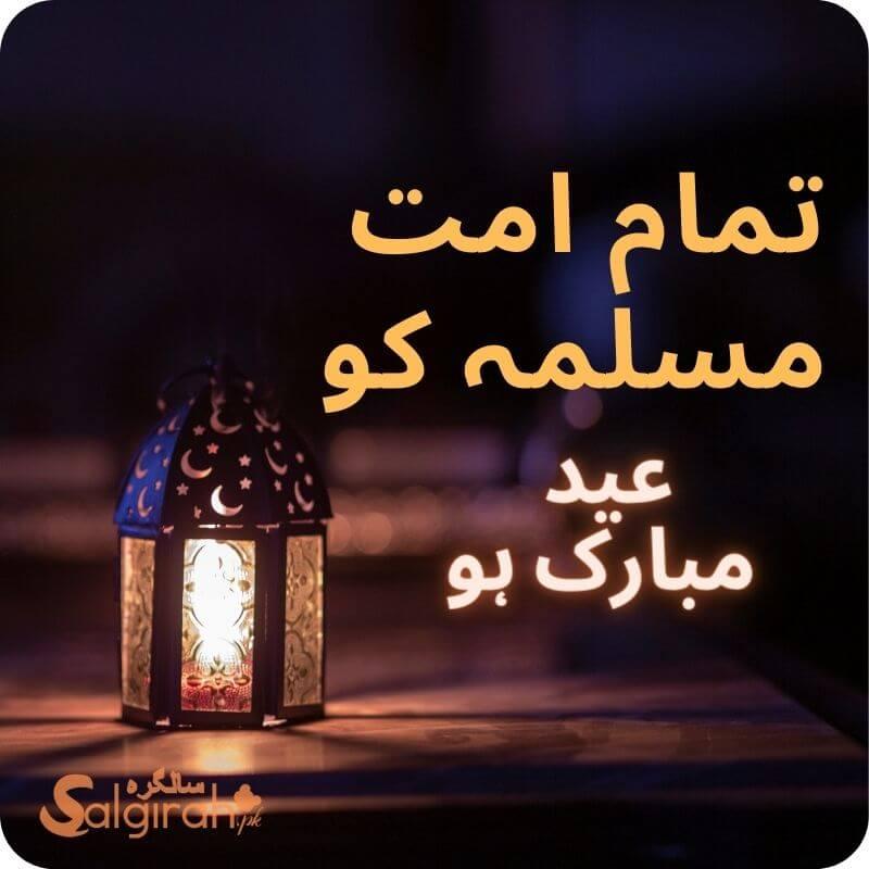 تمام امت مسلمہ کو عید مبارک