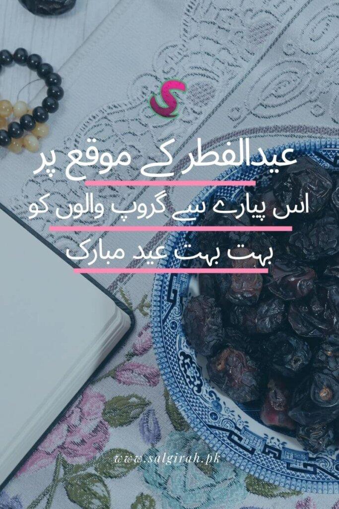 دوستوں کو عید مبارک