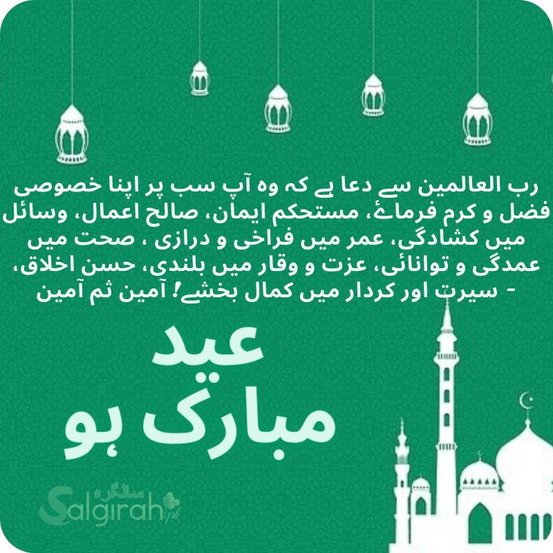 عید مبارک کے پیغامات