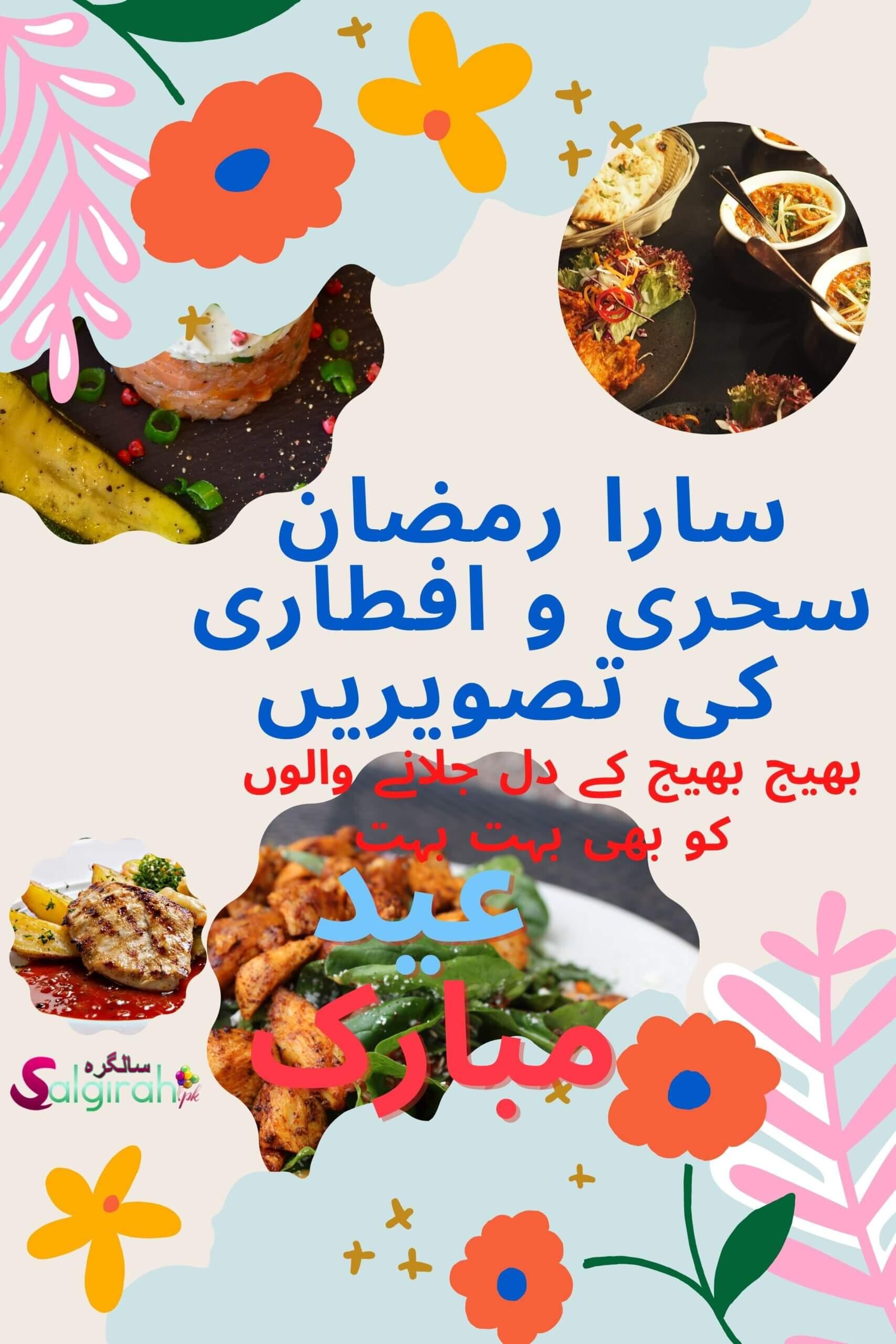 سارا رمضان سحری و افطاری کی تصویریں بھیج بھیج کے دل جلانے والوں کو بھی بہت بہت عید مبارک