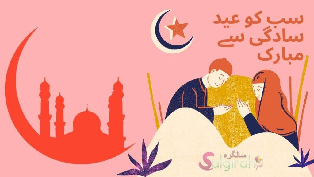 سب کو عید سادگی سے مبارک