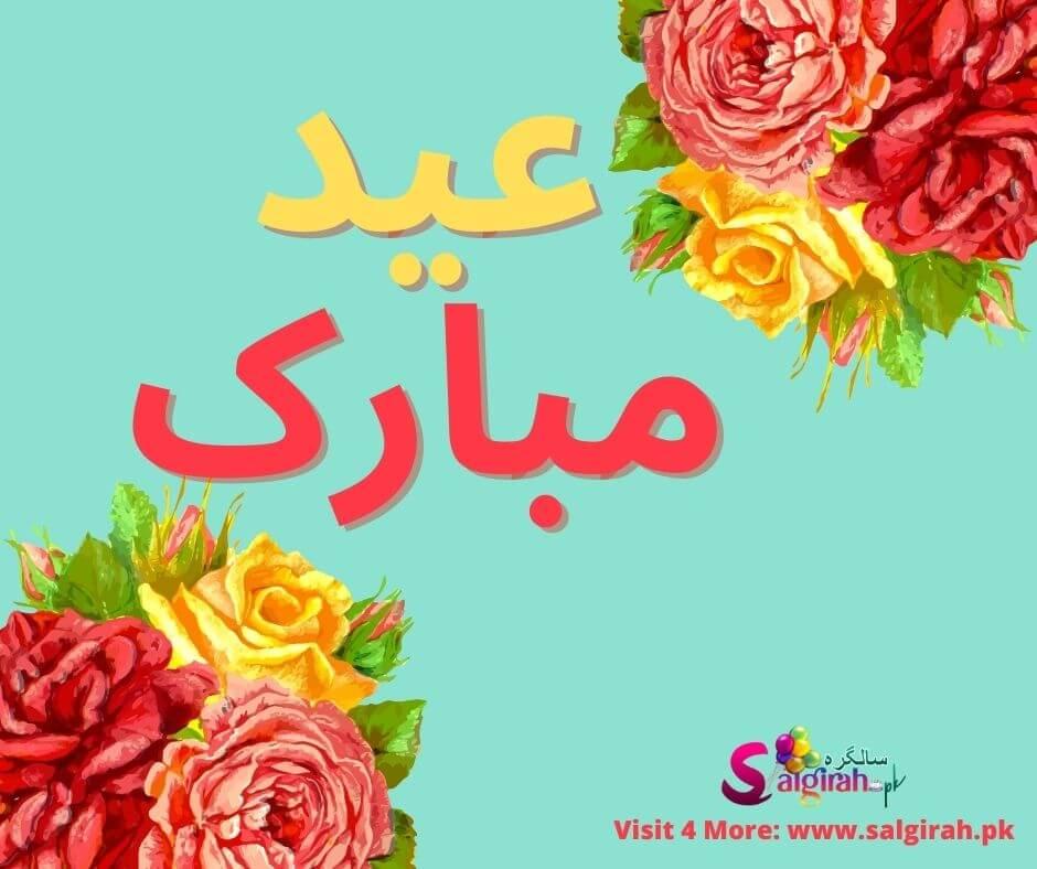 عید مبارک خیر مبارک
