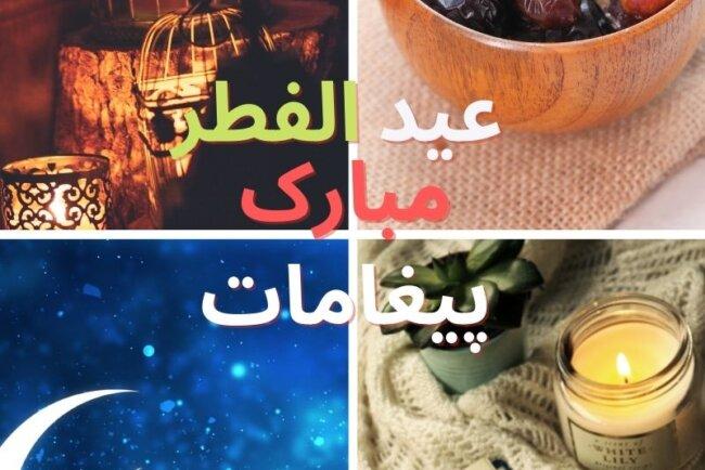 عید الفطر مبارک پیغامات