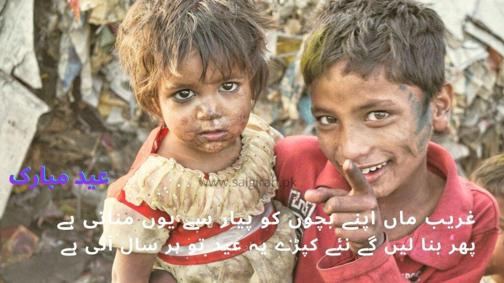 عید مبارک شاعری عید تو ہر سال آتی ہے