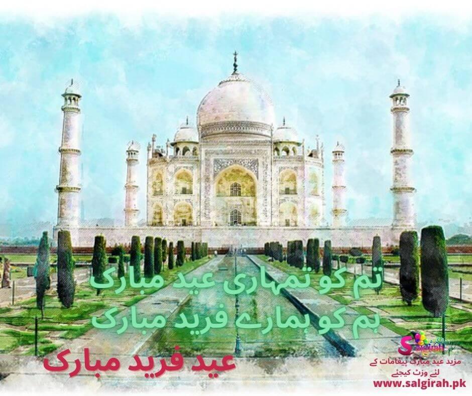 مختصر عید مبارک پیغام