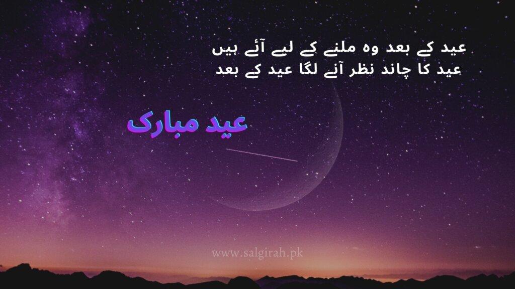 عید کا چاند نظر آنے لگا عید کے بعد