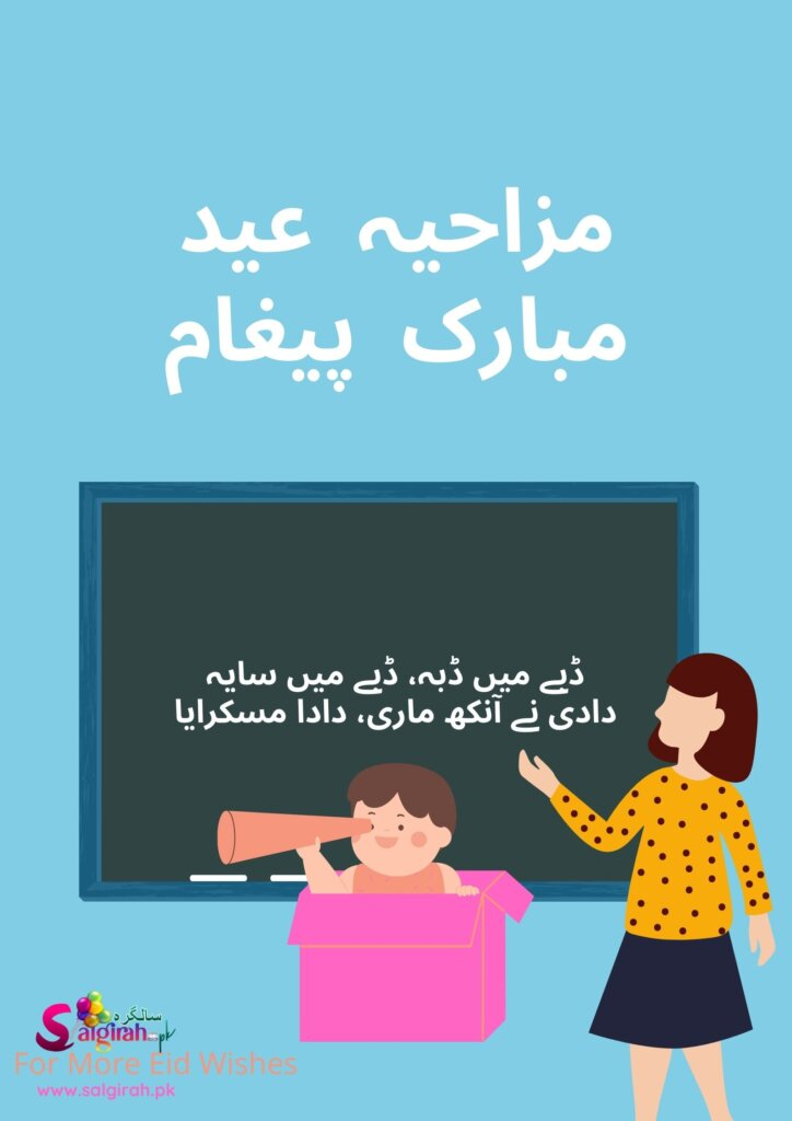مزاحیہ عید مبارک پیغام