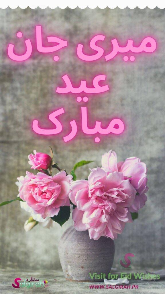 میری جان عید مبارک