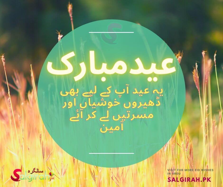 یہ عید آپ کے لیے بھی ڈھیروں خوشیاں اور مسرتیں لے کر آئے آمین ۔ عید مبارک