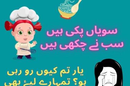 Eid al fitr Mubarak wishes in urdu messages